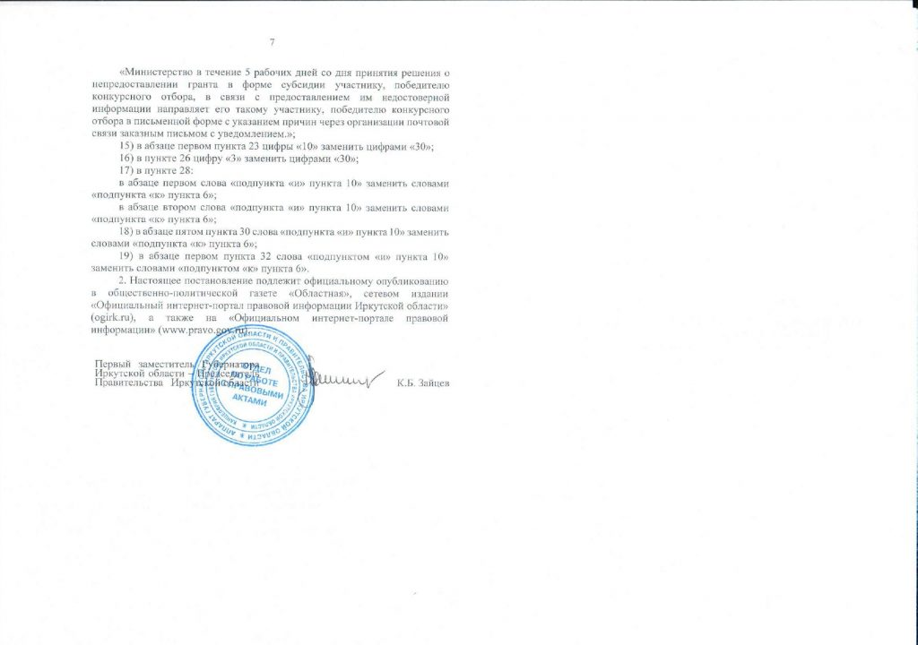 О внесении изменений в порядок предоставлении грантов...