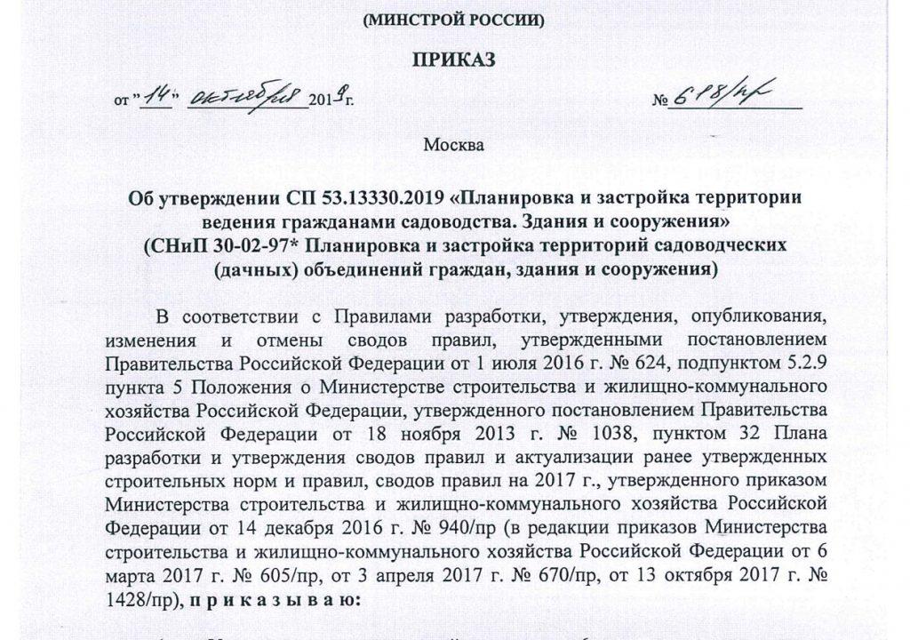 Нормы застройки территории СНТ 2019г.