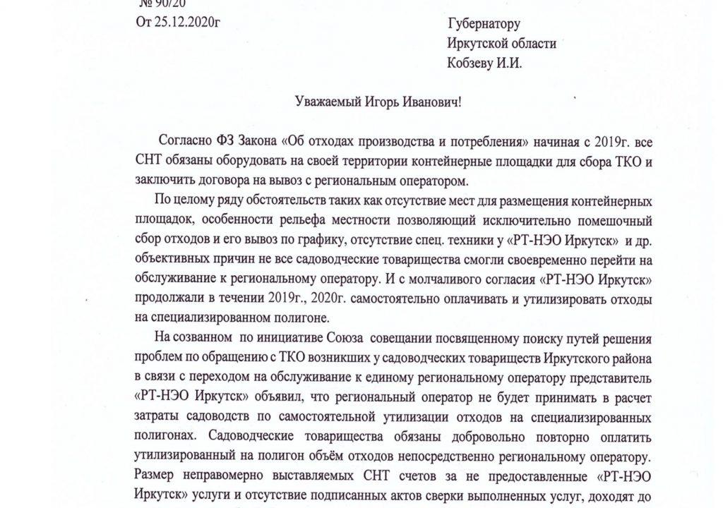 Письмо губернатору по рт-нэо