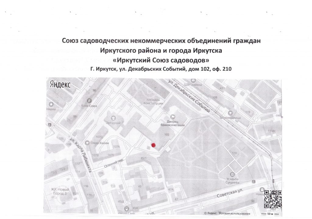 Расписание работы Совета Союза