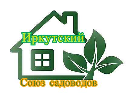 Союз Садоводов Иркутского района и г. Иркутска