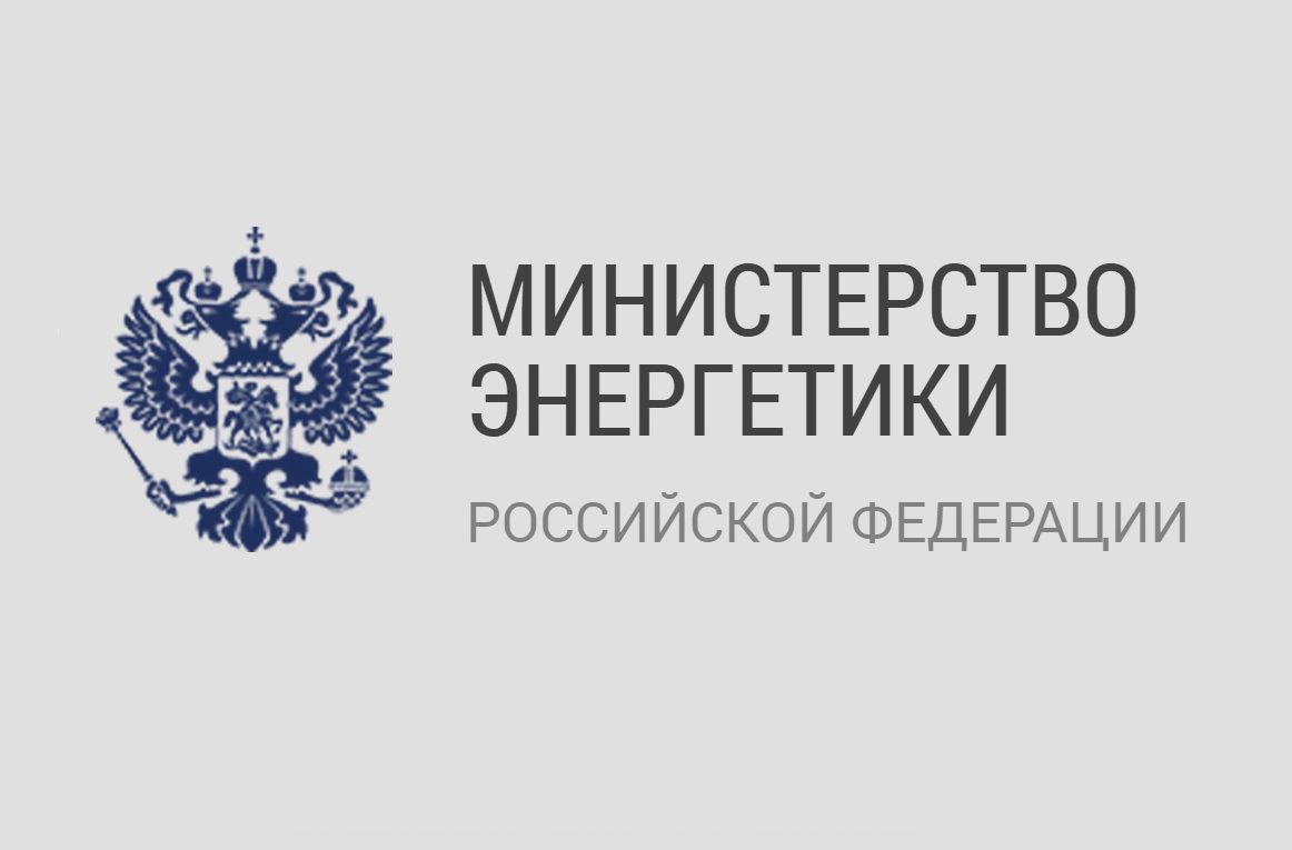 Письмо Министерство энергетики Российской Федерации ДЕПАРТАМЕНТ РАЗВИТИЯ ЭЛЕКТРОЭНЕРГЕТИКИ
