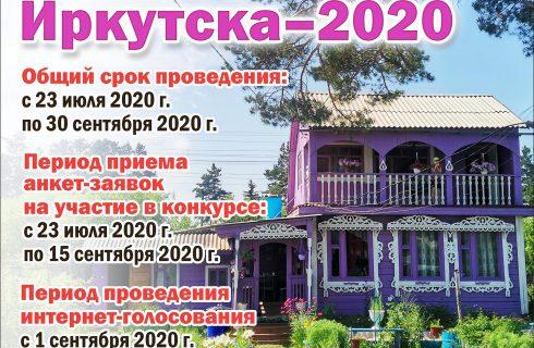 Еженедельная городская газета «Иркутск» проводит конкурс «Самая красивая дача Иркутска — 2020»