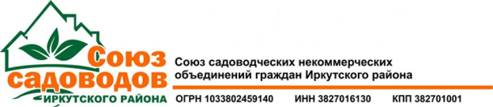Союз Садоводов Иркутского района