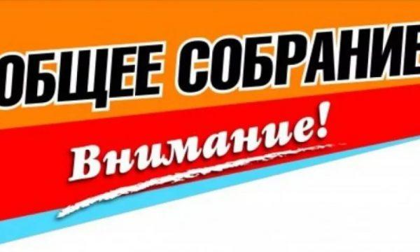 Собрание членов Союза.