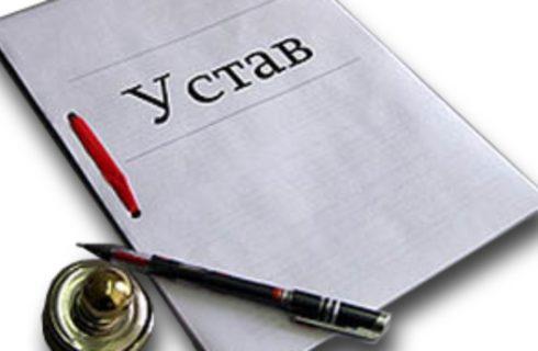 Типовые формы учредительных документов